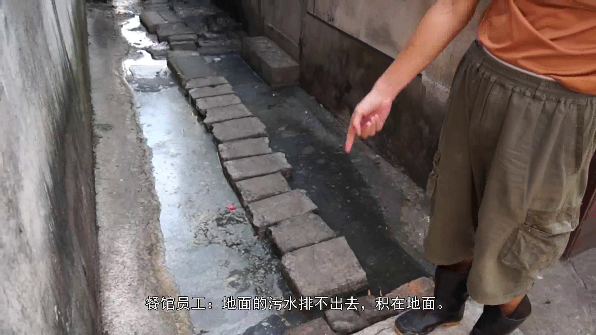 污水占领弄堂 又臭又脏