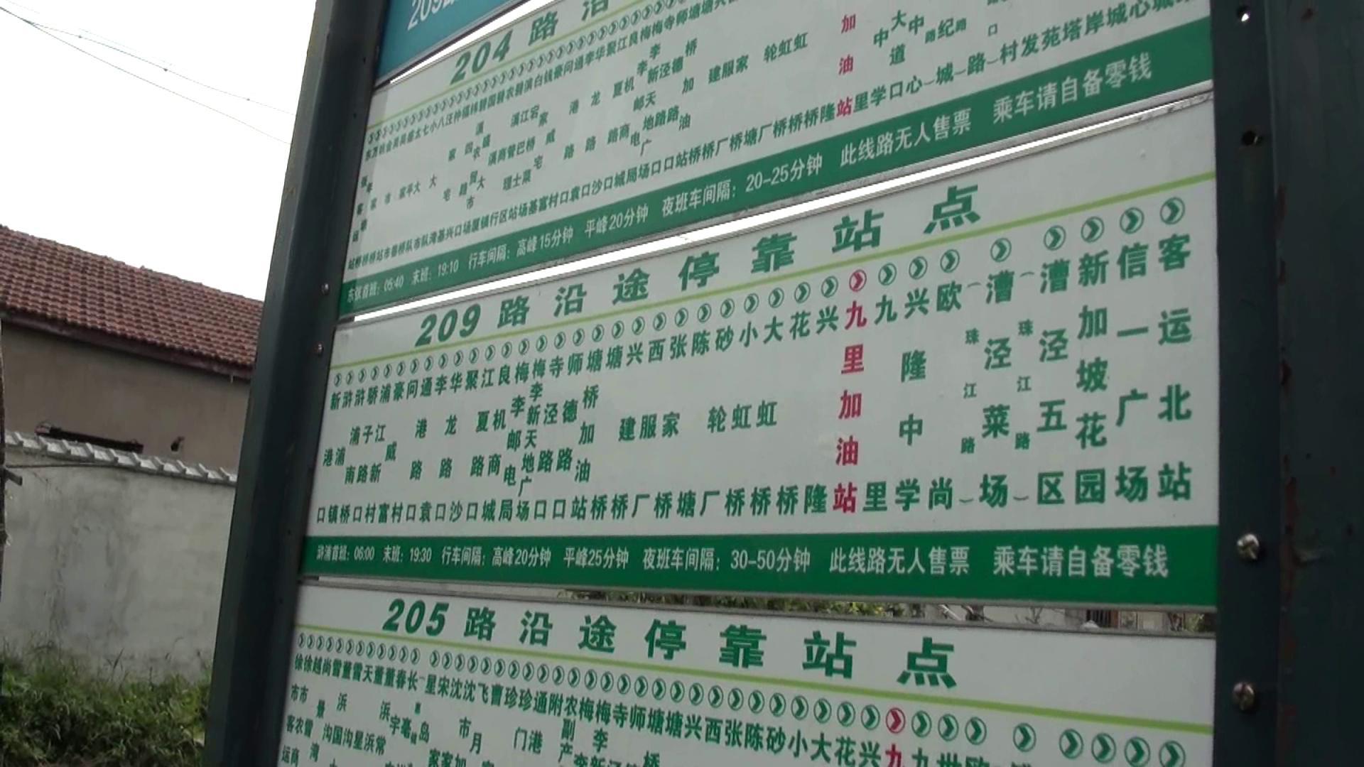 公交不停临时站 公交公司:将加入语音报站
