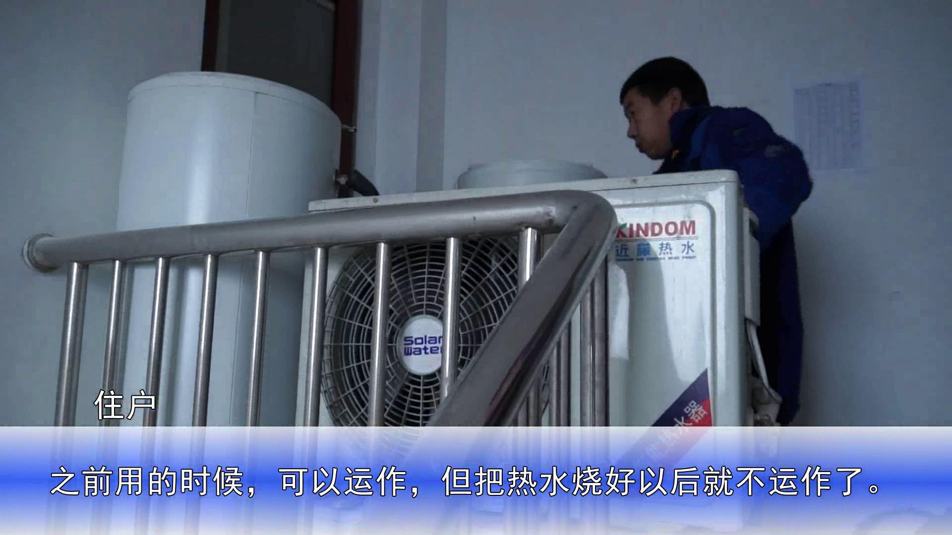 """""""罢工""""的热水器修好了"""