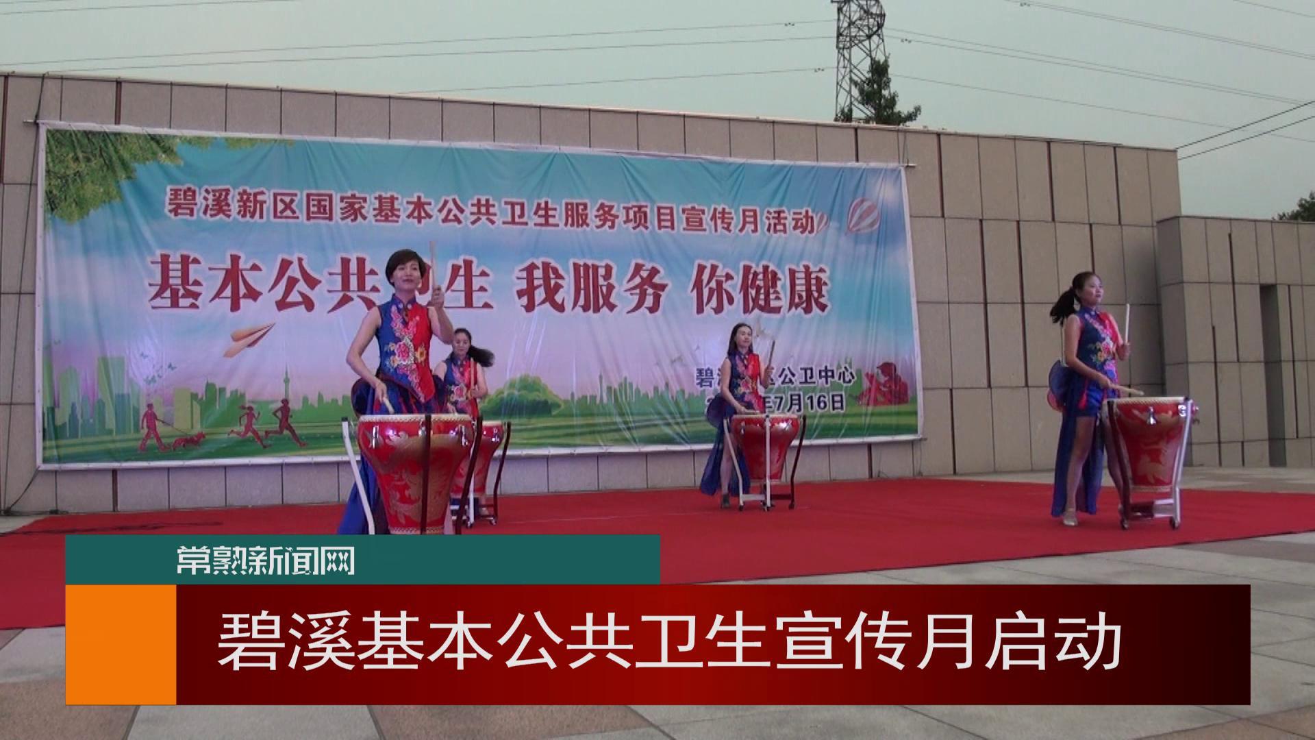 碧溪新区公共卫生宣传月启动